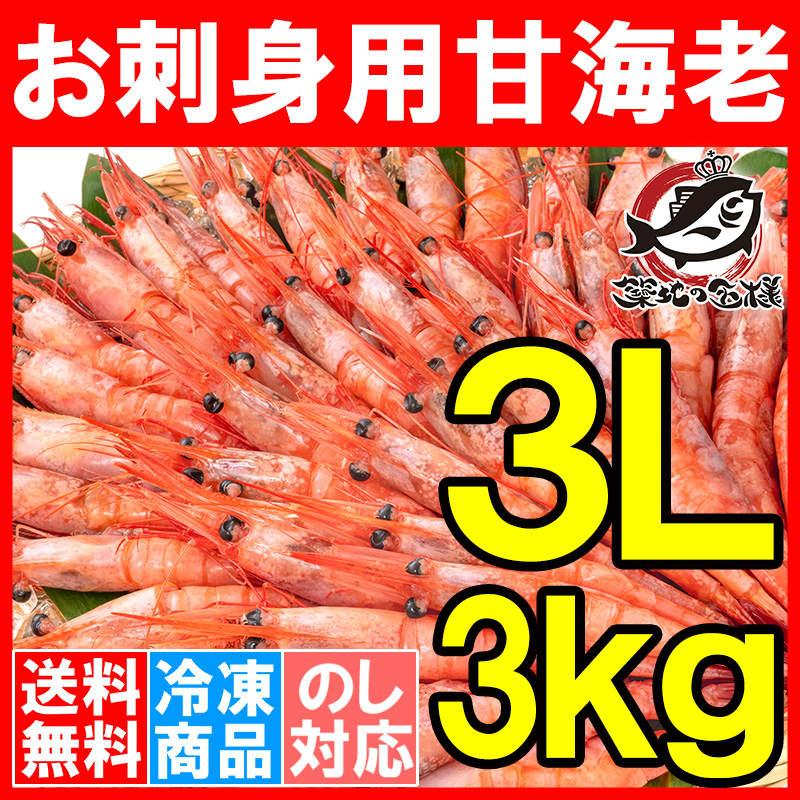 送料無料 甘海老 甘エビ 合計3kg 1kg×3パックお刺身用 大きい3Lサイズ 業務用