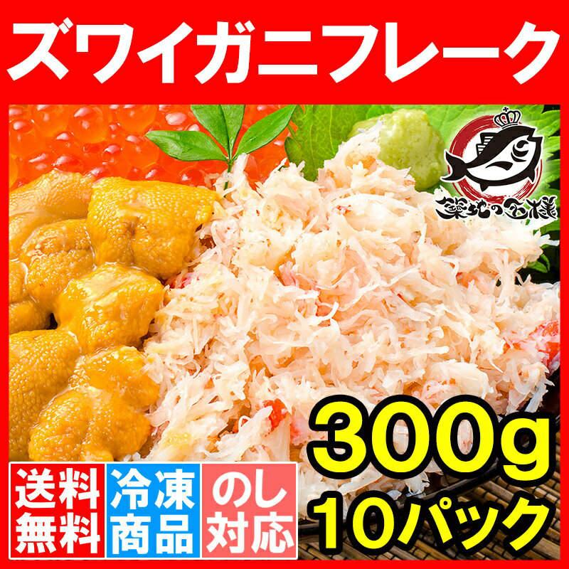 送料無料 カニフレーク ズワイガニ ずわいがに むき身 かにほぐし身 300g×10パック 合計3kg かに カニ 蟹
