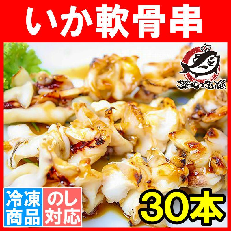 いか軟骨串 10本(800g) ×3パック 海鮮串 (いか イカ 烏賊)