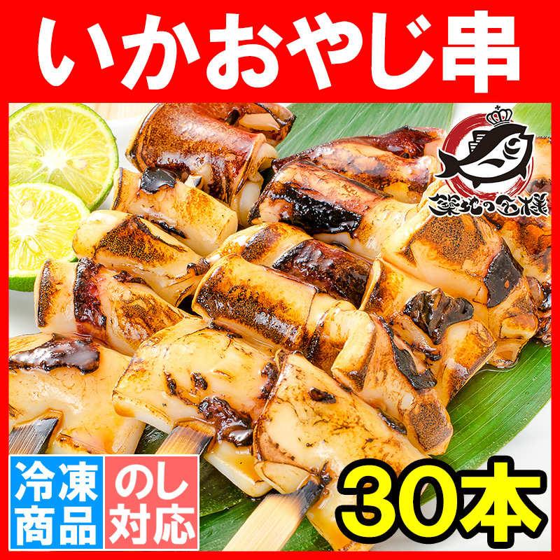 いかおやじ串 イカ串 10本×3パック1本75〜85g前後 海鮮串 (いか イカ 烏賊)