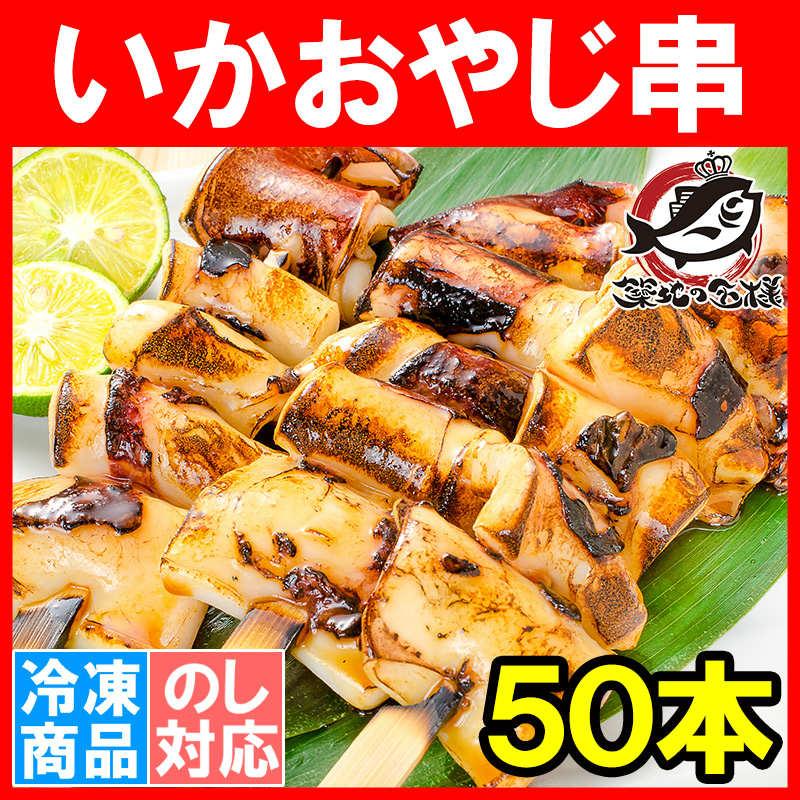 いかおやじ串 イカ串 10本×5パック1本75〜85g前後 海鮮串 (いか イカ 烏賊)