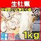 生牡蠣 1kg 生食用カキ(冷凍時1kg 解凍後850g・冷凍むき身牡蠣・生食用)