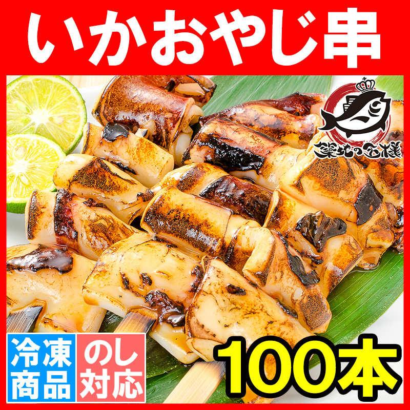 いかおやじ串 イカ串 10本×10パック1本75〜85g前後 海鮮串 (いか イカ 烏賊)