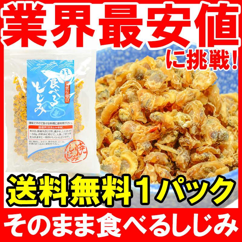送料無料 そのまま食べるしじみ(おつまみしじみ90g)