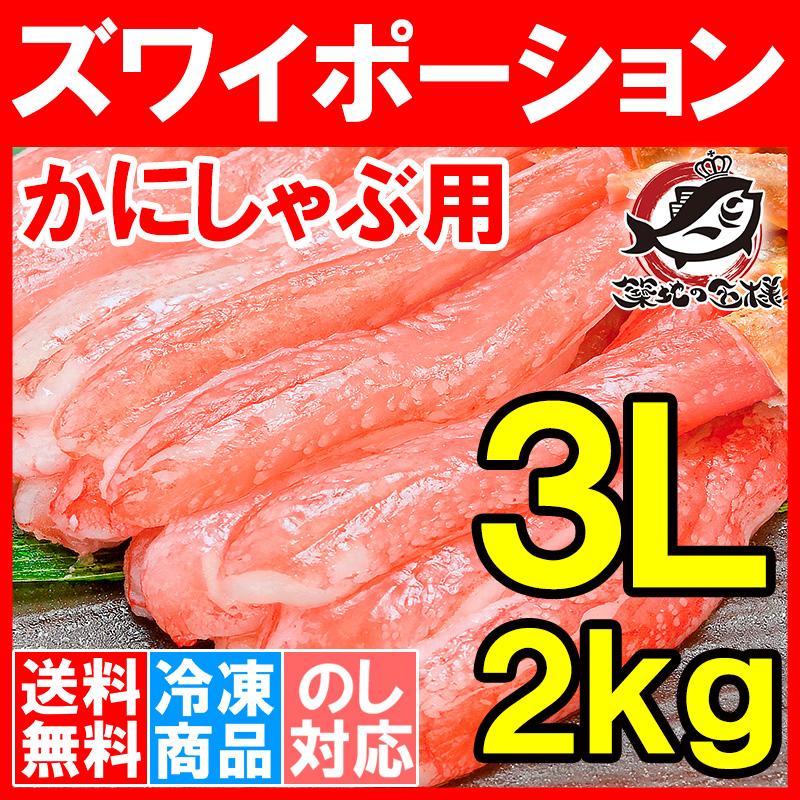 送料無料 かにしゃぶ用 生ズワイガニ むき身ポーション 3L 2kg  (500g×4パック)(ずわいがに ズワイガニ)
