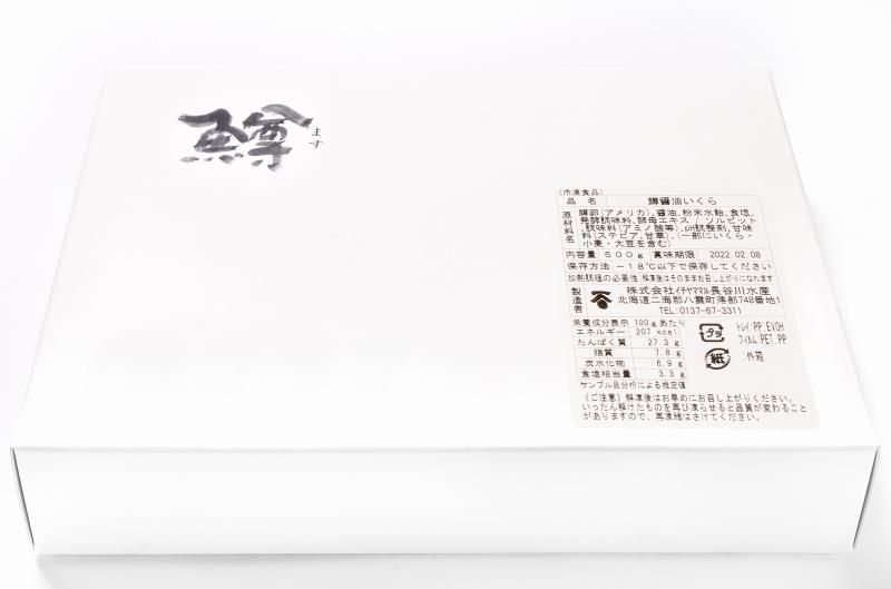 送料無料 イクラ醤油漬け 500g ×1箱 アメリカ産 北海道製造 鱒いくら