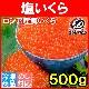 塩イクラ 塩いくら 500g×1 鮭鱒いくら ロシア産の鱒いくらを老舗北海道メーカーが加工。
