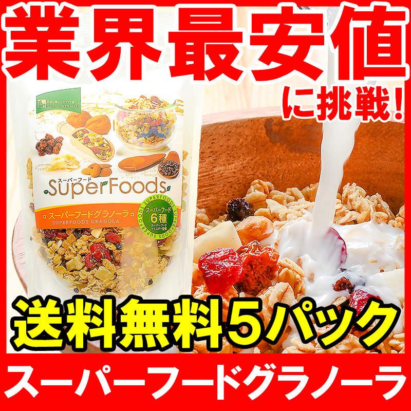 メール便送料無料 スーパーフードグラノーラ(280g×5)