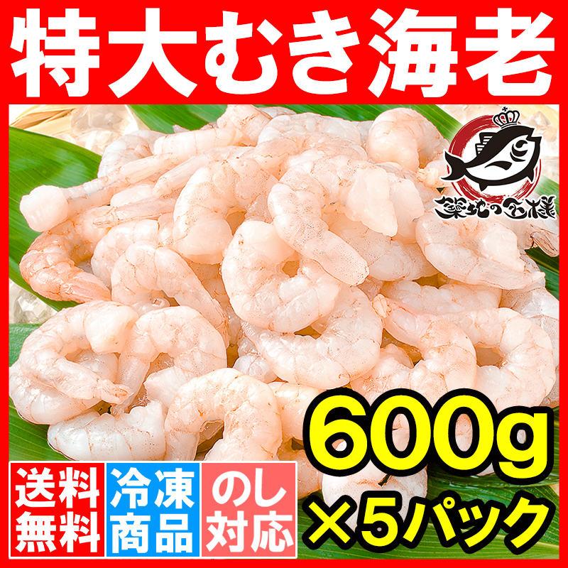 送料無料 むき海老 600g ×5パック 合計3kg(むきえび 特大 えび 海老 エビ)