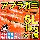 送料無料 アブラガニ5Lサイズ×1肩(正規品・冷凍総重量1kg前後・ボイル冷凍)