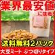 メール便送料無料 大豆ミート ソイミート チャンク ぶつ切りタイプ 100g ×2パック