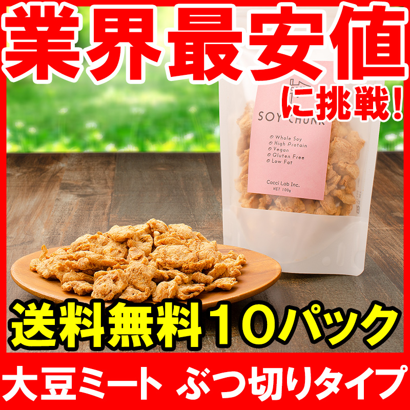 メール便送料無料 大豆ミート ソイミート チャンク ぶつ切りタイプ 100g ×10パック