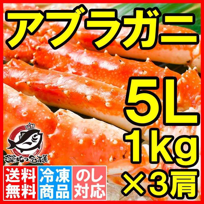 送料無料 アブラガニ5Lサイズ×3肩(正規品・合計3kg・1肩冷凍1kg前後・ボイル冷凍)