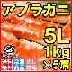 送料無料 アブラガニ5Lサイズ×5肩(正規品・合計5kg・1肩冷凍1kg前後・ボイル冷凍)