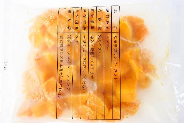 冷凍マンゴー 合計1kg・500g×2パック カットマンゴー 冷凍フルーツ ヨナナス 冷凍果実