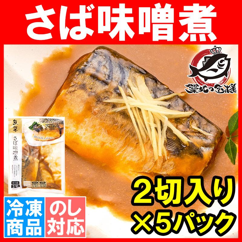 さば味噌煮 2枚×5パック さばの味噌煮 鯖煮付け