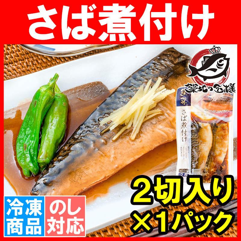 さば煮付け 2枚×1パック さばの煮付け 鯖煮付け