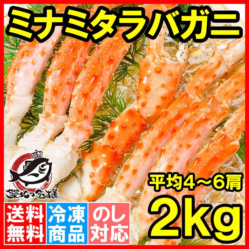 送料無料 ミナミタラバガニ 合計 2kg 前後 1kg ×2セット(平均4〜6肩・ボイル冷凍・シュリンク・フルシェイプセクション)