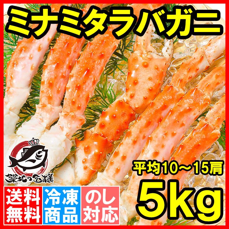 送料無料 ミナミタラバガニ 合計 5kg 前後 1kg ×5セット(平均10〜15肩・ボイル冷凍・シュリンク・フルシェイプセクション)