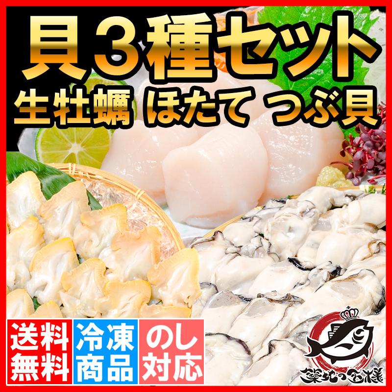 送料無料 貝3種セット 生牡蠣 1kg ホタテ 1kg つぶ貝開き 500g お刺身用 生食用 むき身 かき カキ 牡蛎 牡蠣 ほたて 帆立 ツブ貝