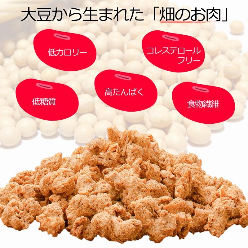 送料無料 大豆ミート ソイミート 大豆ボール 唐揚げ 1kg