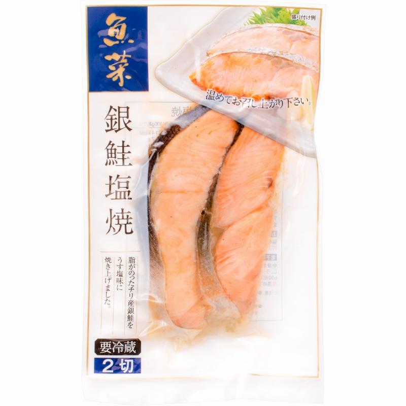 銀鮭 塩焼 2切れ×1パック 鮭の塩焼