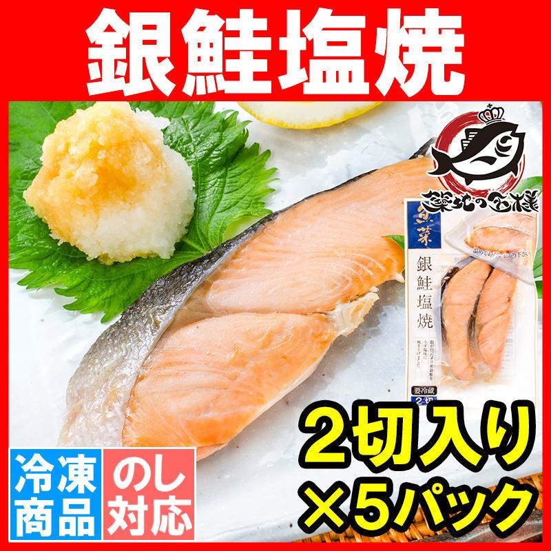 銀鮭 塩焼 2切れ×5パック 鮭の塩焼