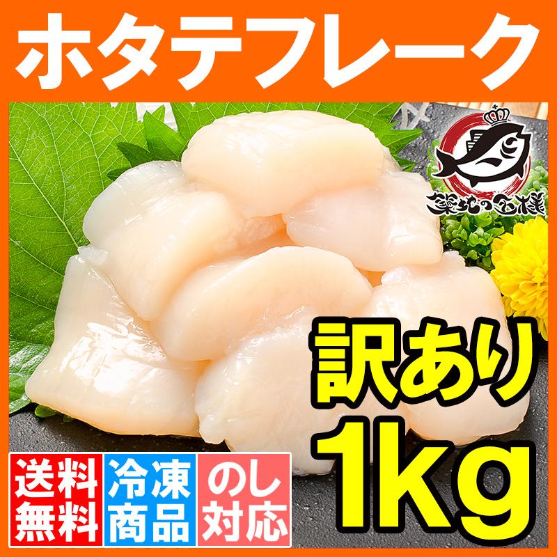 送料無料 訳あり ほたて貝柱 お刺身用ホタテフレーク(1kg・業務用割れほたて)