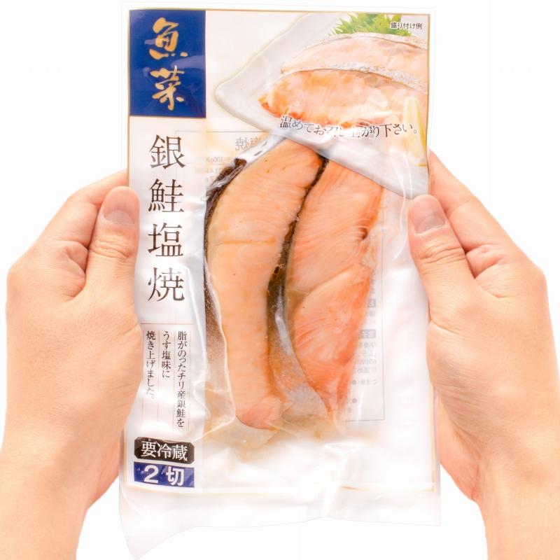 送料無料 銀鮭 塩焼 2切れ×10パック 鮭の塩焼