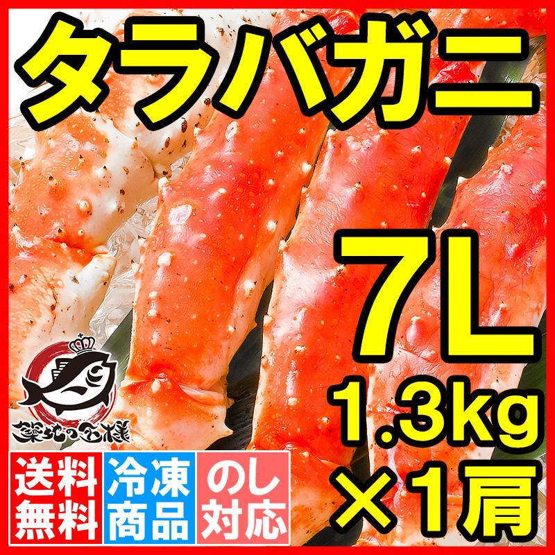 送料無料 タラバガニ たらばがに 超極太7Lサイズ 冷凍総重量1.3kg前後×1肩