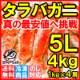 送料無料 タラバガニ たらばがに 極太5Lサイズ 1kg ×4肩セット 冷凍総重量4kg前後