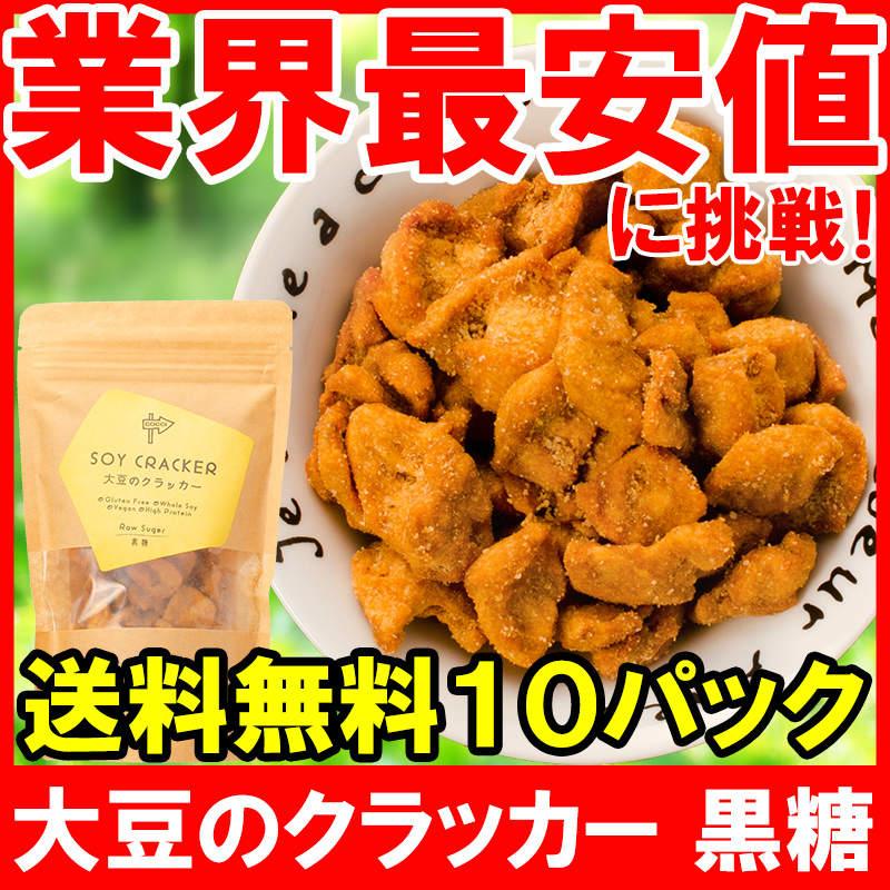 メール便送料無料 大豆のクラッカー ソイクラッカー 黒糖 60g ×10パック