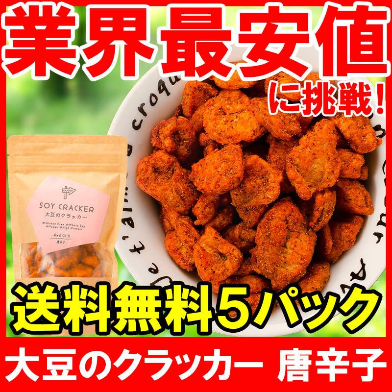 メール便送料無料 大豆のクラッカー ソイクラッカー 唐辛子 60g ×5パック