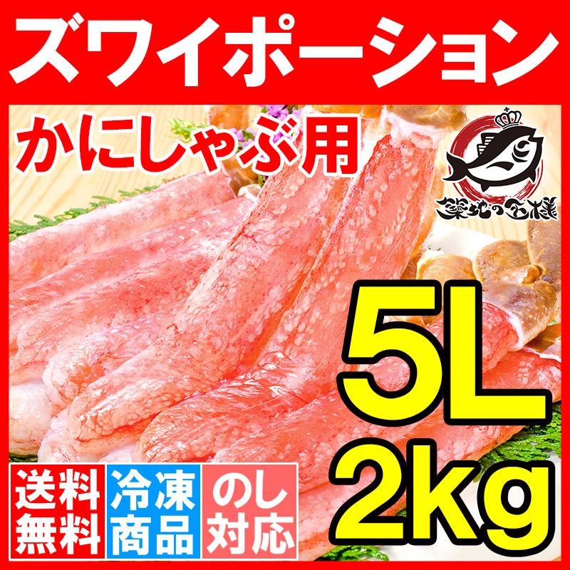 送料無料 超特大 5L ズワイガニ ポーション かにしゃぶ お刺身用 2kg 500g×4パック  (ずわいがに ズワイガニ)