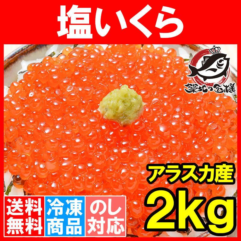 送料無料 塩イクラ 塩いくら 2kg 1kg ×2 鱒いくら マスいくら