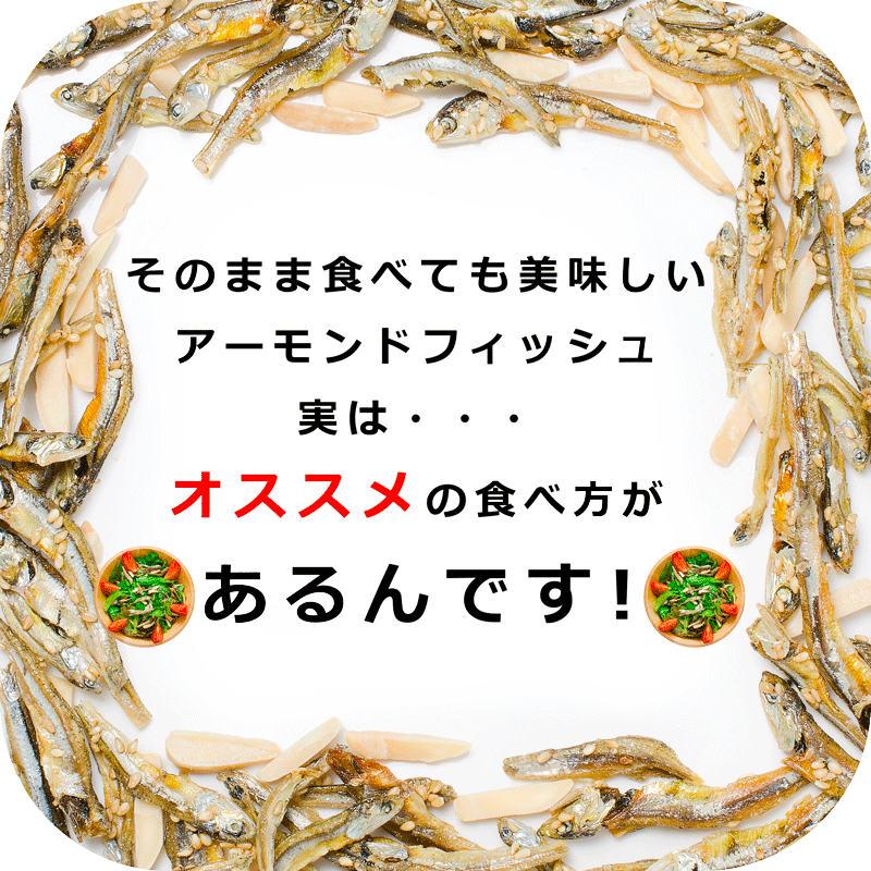 メール便 送料無料 王様のアーモンドフィッシュ アーモンド小魚(3.2kg 320g×10パック)