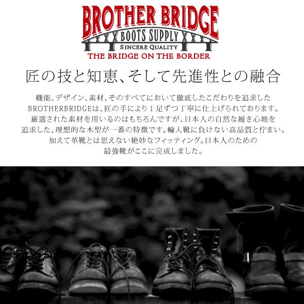 BROTHER BRIDGE ブラザーブリッジ TEVERE BBB-E001 ブラック Uチップブーツ メンズ ブーツ 本革 モックトゥ U-TIP ワークブーツ 日本製