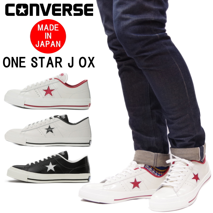 コンバース ワンスター レザー CONVERSE ONE STAR J OX ホワイト/レッド ホワイト/ブラック ブラック/ホワイト スニーカー メンズ レディース ローカット