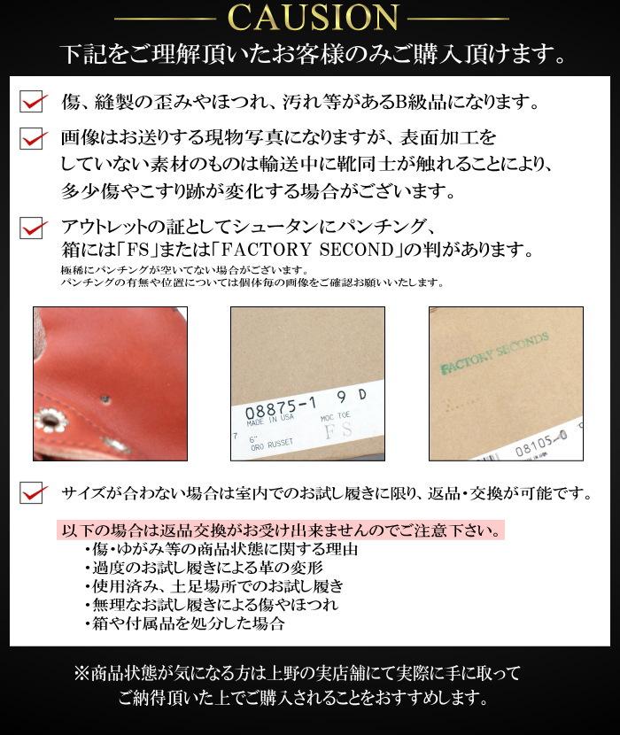 RED WING 2268 【US8.5/26.5cm】 【8281】 【正規アウトレット品】 レッド・ウィング 現物画像 ファクトリーセカンド エンジニア