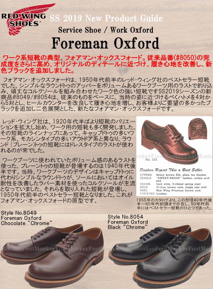 """レッドウィング フォアマン RED WING 8049 [Chocolate """"Chrome""""] Foreman Oxford"""