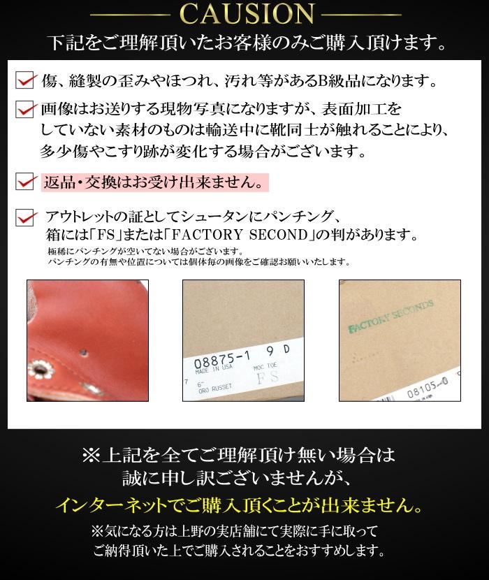 RED WING 8050 【US7/25.0cm】 【5820】 【正規アウトレット品】 レッド・ウィング 現物画像 ファクトリーセカンド フォアマン