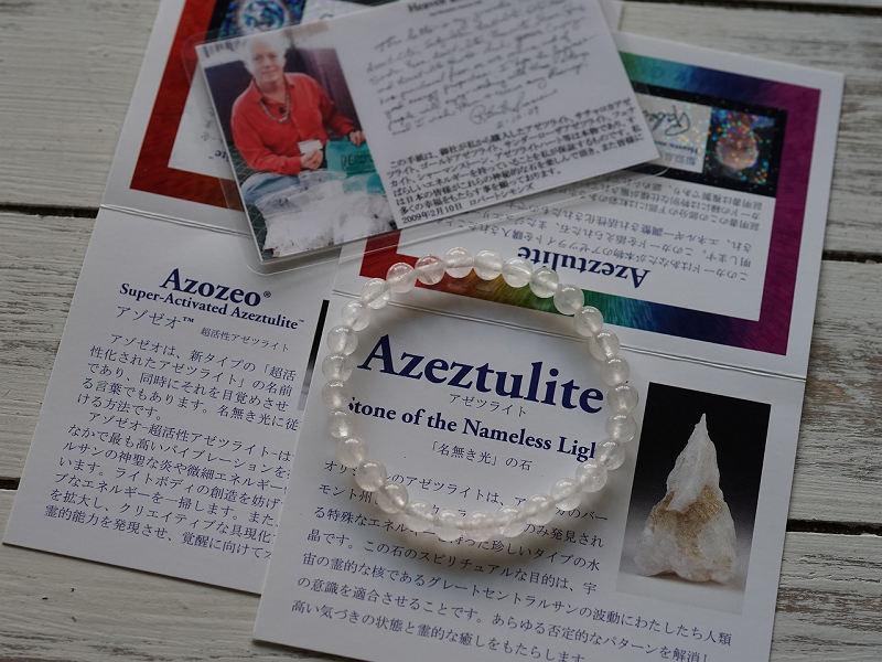 アゾゼオ アゼツライト ブレスレット (保証書・ディレクトリカード付き) 6mm玉 No.2