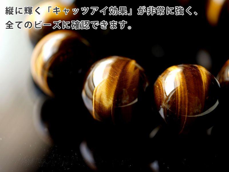タイガーアイ ブレスレット 23mm玉 No.3 最高級(5A)