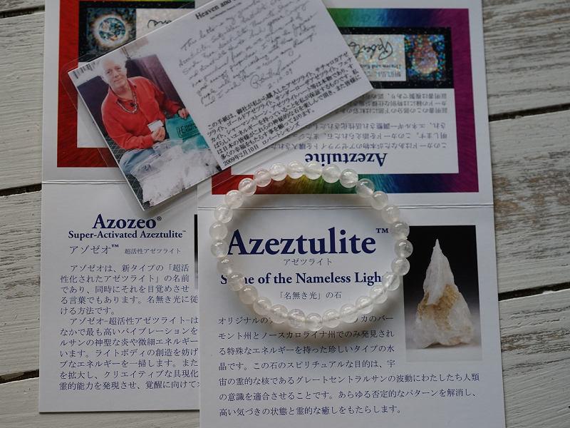 アゾゼオ アゼツライト ブレスレット (保証書・ディレクトリカード付き) 6mm玉 No.3