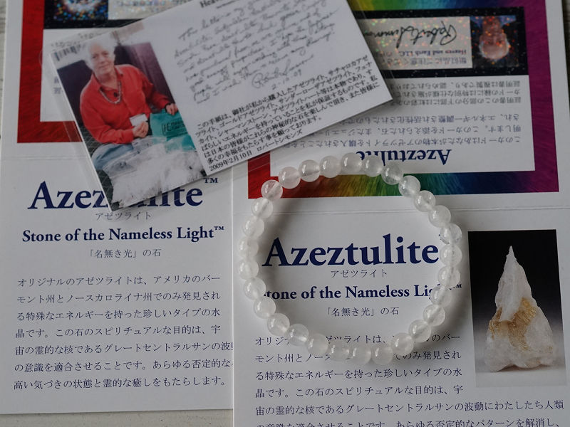 アゾゼオ アゼツライト ブレスレット (保証書・ディレクトリカード付き) 6mm玉 No.5