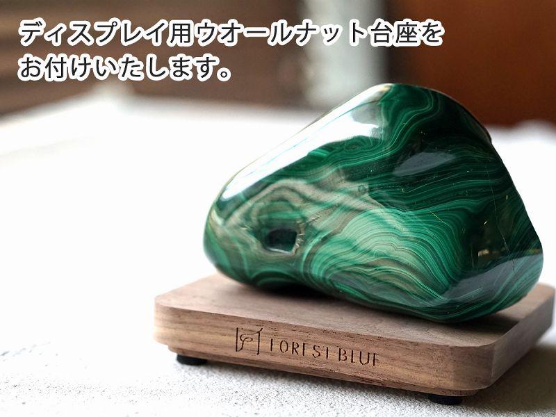 マラカイト 原石 No.9