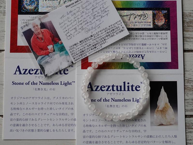 アゾゼオ アゼツライト ブレスレット (保証書・ディレクトリカード付き) 6mm玉 No.6