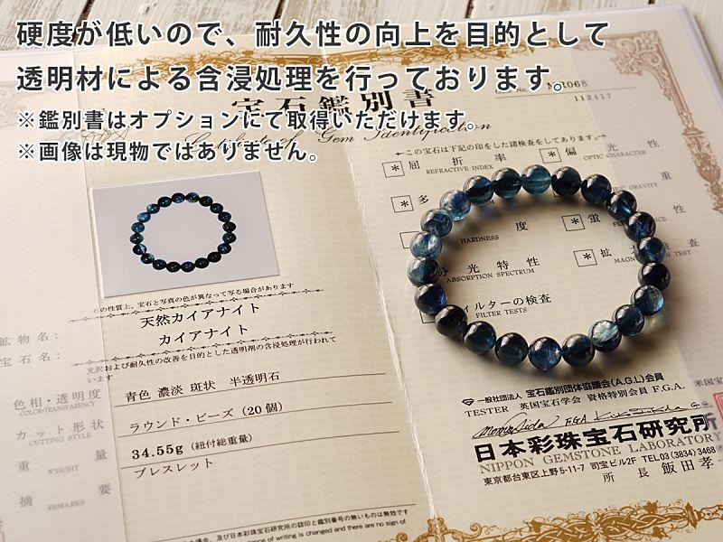 カイヤナイト (タンザニア産) ブレスレット 8mm玉 No.34 【プレミアム】