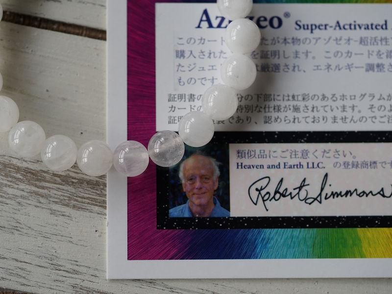 アゾゼオ アゼツライト ブレスレット (保証書・ディレクトリカード付き) 8mm玉 No.9