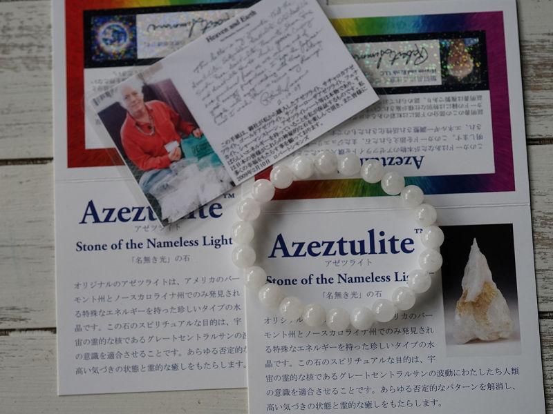 アゾゼオ アゼツライト ブレスレット (保証書・ディレクトリカード付き) 8.5mm玉 No.10